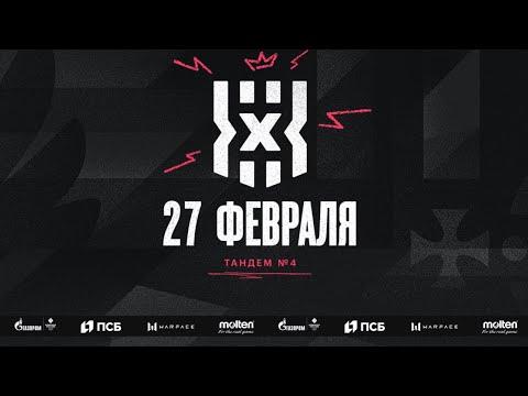 Женщины | Чемпионат России 3х3 | 4 Тандем | День 1 | Казань | 27.02.2021