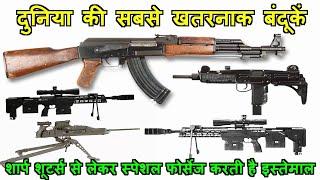 Top 5 Most Dangerous Guns In The World | दुनिया की सबसे खतरनाक बंदूकें | Sharp Shooter Guns