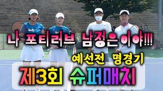 제3회슈퍼매치 예선 명경기 (남정은 신지혜VS편홍배 이…