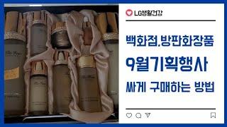 백화점. 방판화장품 9월행사기획 오휘,숨,후,VDL,생…