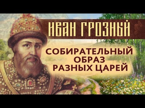 Иван Грозный — собирательный образ разных царей