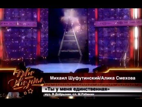 Михаил Шуфутинский и Алика Смехова - Ты у меня единственная
