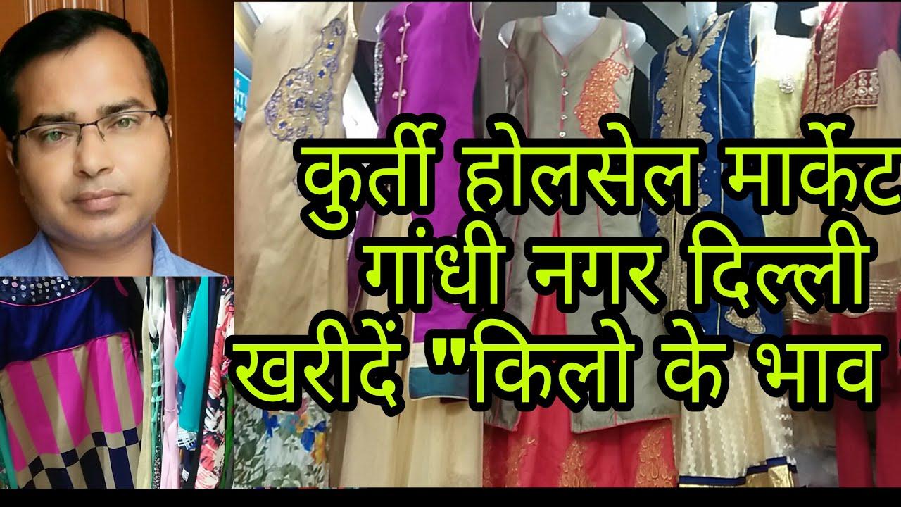 16128e05a4 wholesale market of ladies kurti //कुर्ती होलसेल मार्केट गांधी नगर, दिल्ली
