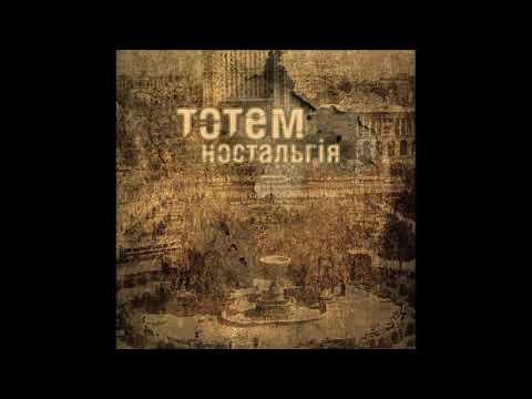 Тотем – Ностальгія [2013] Full Album, HQ ✓