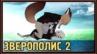 ✅ Зверополис 2 - Зоотопия 2 - Джек Сэвэйдж - Главный Злодей