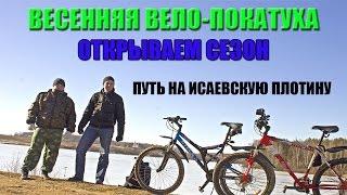 видео Тольятти велосипедный: открываем сезон