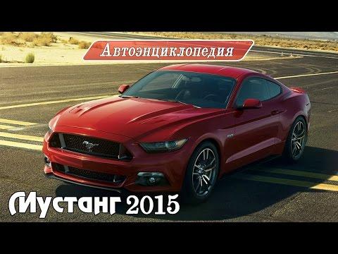 Форд Мустанг 2015 Ford Mustang 2015