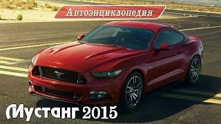 видео 2013 Ford Mustang GT фото, технические характеристики