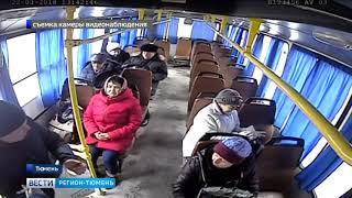 В Тюмени пассажирка пожаловалась на грубое отношение водителя автобуса(, 2018-03-27T05:23:04.000Z)