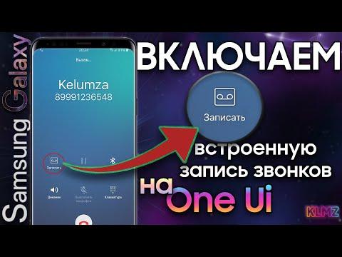 Включаем ЗАПИСЬ ЗВОНКОВ на Android 10 и 9 Samsung | S10 S9 S8 Note 8 Note 9 Note 10
