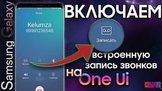 Включаем ЗАПИСЬ ЗВОНКОВ на Android 9 Samsung | S9 S8 Note 8 Note 9