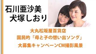 石川亜沙美と第14回全日本国民的美少女コンテスト グラビア賞を受賞した...