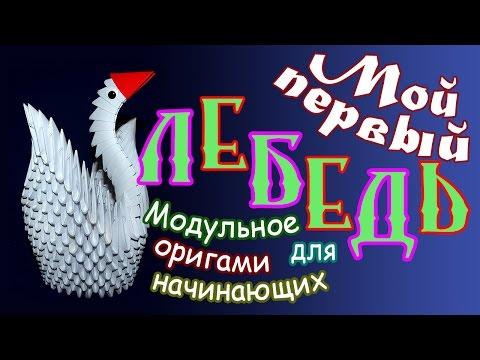 Лебедь оригами. Модульное оригами для начинающих. Модульное оригами лебедь. HD