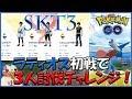 【ポケモンGO】ラティオス初戦から3人討伐?&ゲットチャレンジ