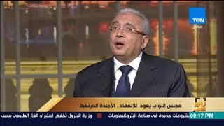 رأي عام - النائب ياسر عمر: مجلس النواب الحالي ظُلم بسبب الثورة