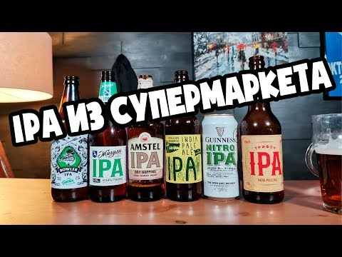 IPA ИЗ СУПЕРМАРКЕТА