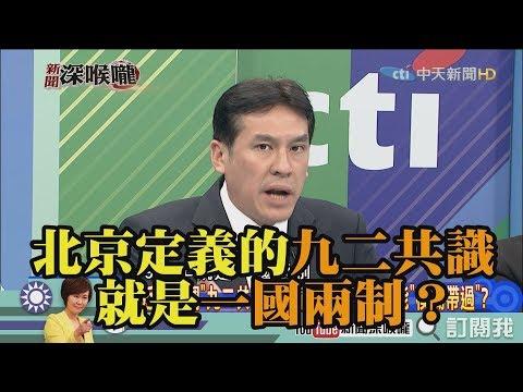 《新聞深喉嚨》精彩片段 北京定義的「九二共識」就是「一國兩制」?