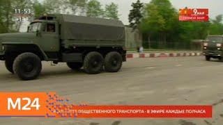 Смотреть видео Механизированная колонна возвращается в Нижние Мневники - Москва 24 онлайн