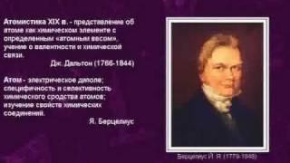 видео Русская наука в ХIХ веке