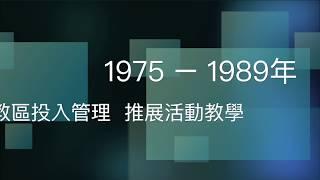 Publication Date: 2018-04-28 | Video Title: 華德五十五周年聯校感恩祭