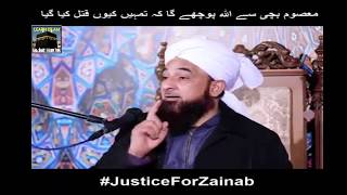 Justice for Zainab | Route causes for zainab's incident by Allama Raza Saqib Mustafai |