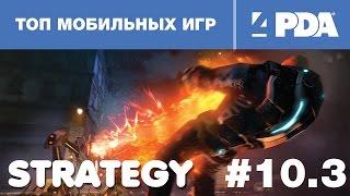 Топ мобильных игр - выпуск 10.3