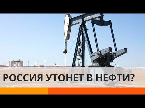 Почему нефть может уничтожить Россию?