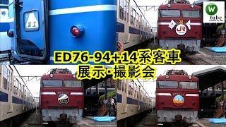 ED76+14系客車「ブルートレイン」展示会 九州鉄道記念館 2010年11月