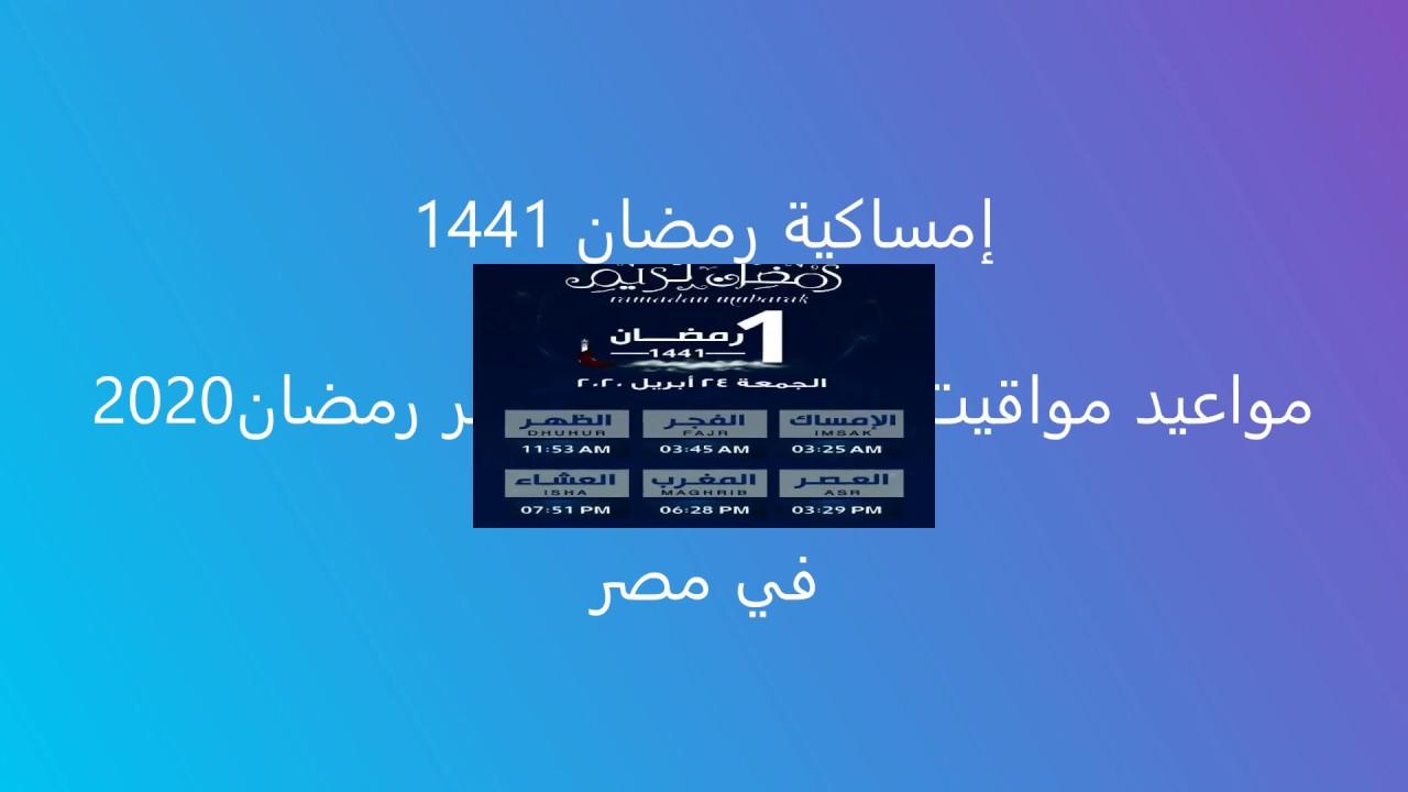 امساكية رمضان 2020 مصر - مواقيت الصلاة خلال شهر رمضان 1441 مصر