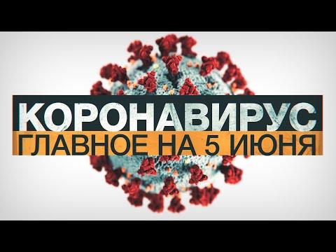 Коронавирус в России и мире: главные новости о распространении COVID-19 на 5 июня