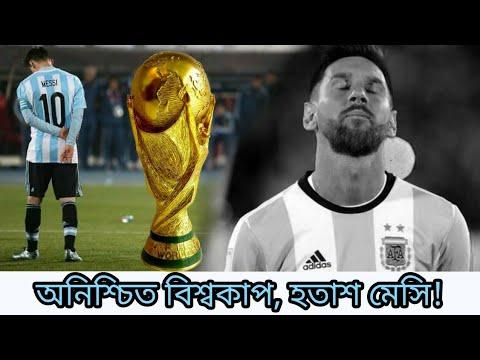 বিশ্বকাপে খেলতে হলে যা করতে হবে আর্জেন্টিনাকে | Argentina Football Team | WC 2018 Russia