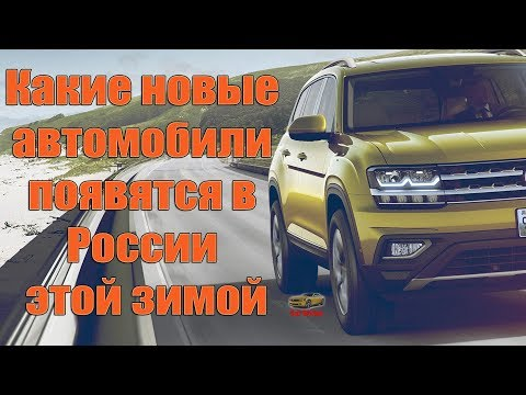 Какие новые автомобили появятся в России этой зимой Зима 2017 2018