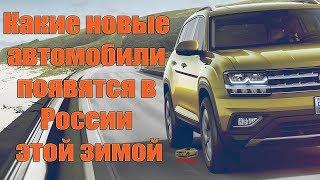 Какие новые автомобили появятся в России этой зимой / Зима 2017-2018