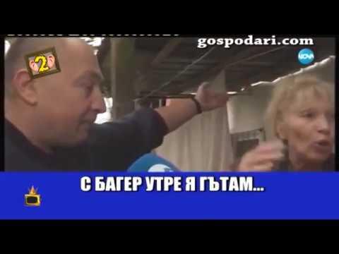 Син нарича майка си боклук, а Жоро Ингатов иска обяснение за синките й по коленцата