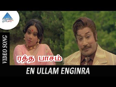 Ratha Paasam Exclusive Video Song | En ullam engindra Video Song | Sivaji | SriPriya | M.N Nambiyar