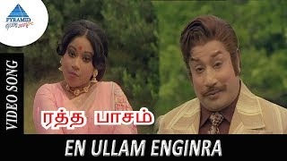 Ratha Paasam Exclusive Video Song | En ullam engindra Video Song | Sivaji | SriPriya | M.N Nambiyar