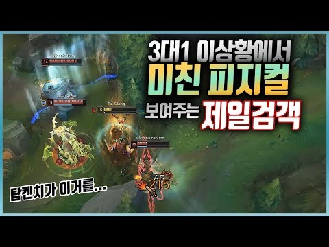 제일검객식 야스오 캐리갑니다.(League of legends Korea Challenger Yasuo !) thumbnail