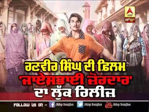 JayeshBhai jordaar First look out   Ranveer Singh cool look   Bollywood film Mp3
