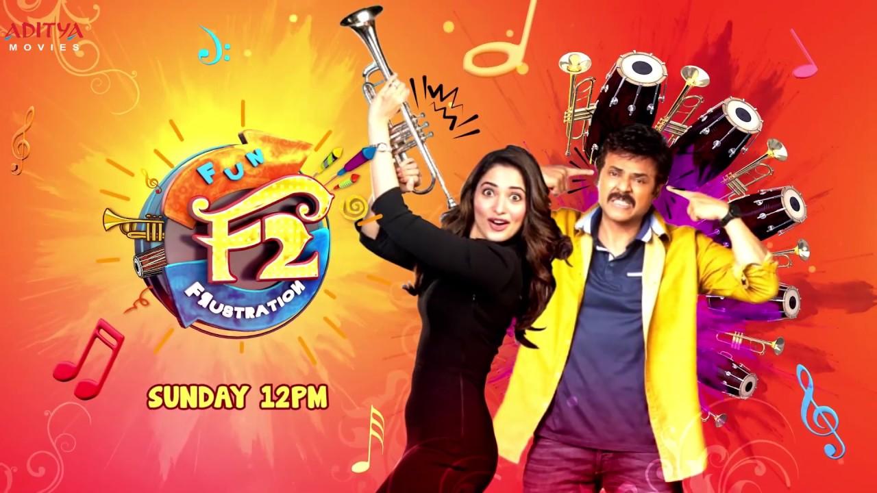 F2 Hindi Dubbed Full Movie Coming On Sunday | Venkatesh, Varun Tej, Tamannah, Mehreen