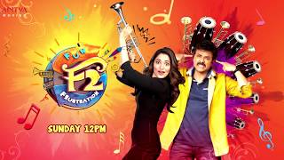 Watch #f2 hindi dubbed full movie coming on sunday starring #venkatesh, #varuntej, #tamannah, #mehreen exclusively aditya movies - telugu & hindi. credits...