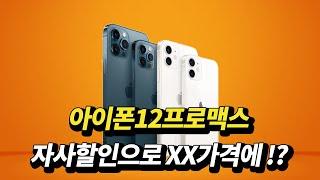 스펙 좋은 최신폰 이보다 저렴하게 살 수 없을걸?