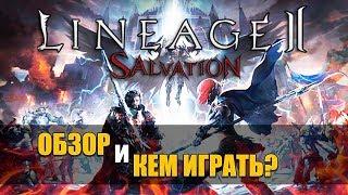 ⚔️Lineage 2 Salvation — обзор🔥 Кем играть в Линейдж 2 Салватион!🎮