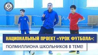 """Национальный проект """"Урок футбола"""".  Полмиллиона школьников в теме!"""
