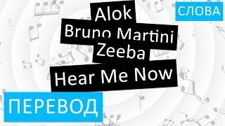 Скачать Alok Feat Bruno Martini Zeeba Hear Me Now Перевод песни на русский Текст Слова