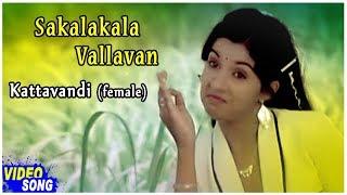 Kattavandi Female Song Sakalakala Vallavan Tamil Movie Kamal Haasan Ambika Ilayaraja