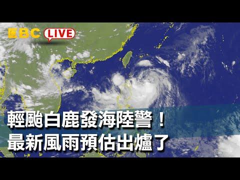 【東森大直播】 輕颱白鹿發海陸警!最新風雨預估出爐了