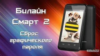 Сброс графического пароля Билайн Смарт 2 (Hard Reset)(, 2014-09-11T17:11:04.000Z)