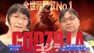 [公式ページ]ゴジラ2014 http://www.godzilla-movie.jp/ ゴジラ(昭和29...