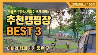 직접다녀온 추천캠핑장BEST3 (아이들과함께가기좋은곳)
