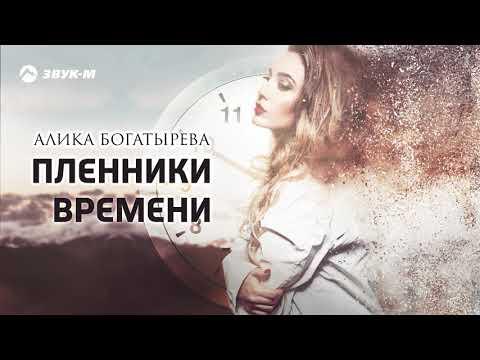 Алика Богатырева - Пленники времени | Премьера трека 2020